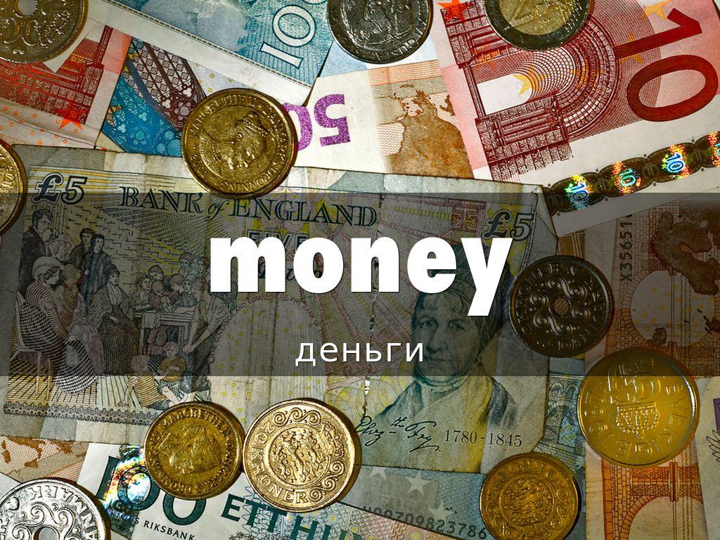 Деньги - money, все о деньгах на английском языке.