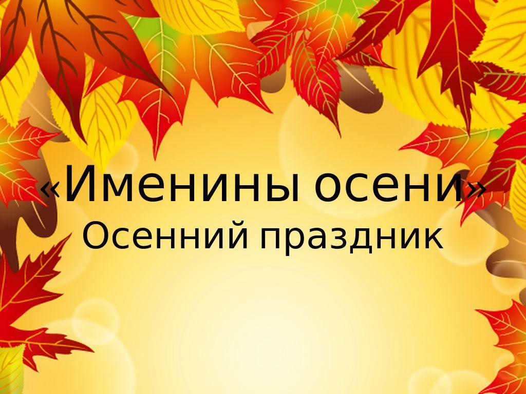 Осенние именинники картинка