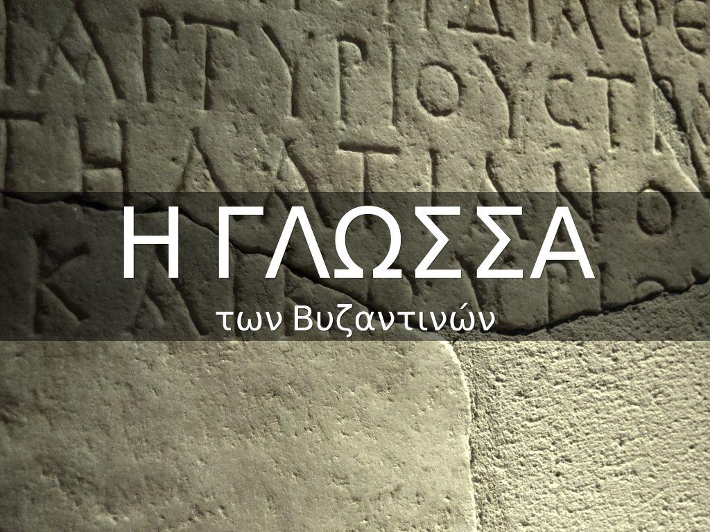 Η γλώσσα των Βυζαντινών
