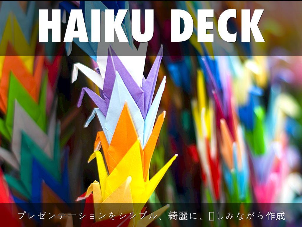 Haiku Deck って何?