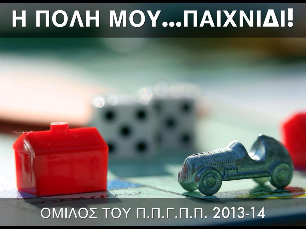 Όμιλος 2013-14