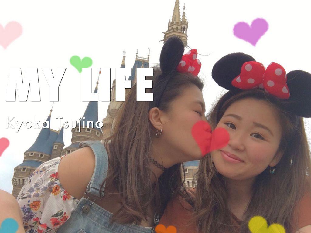 My Life:Kyoka のコピー
