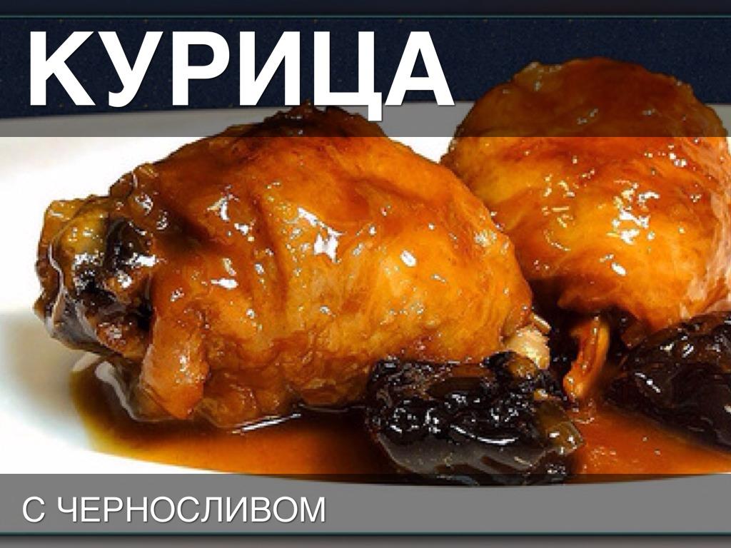Куриные окорочка с черносливом в духовке