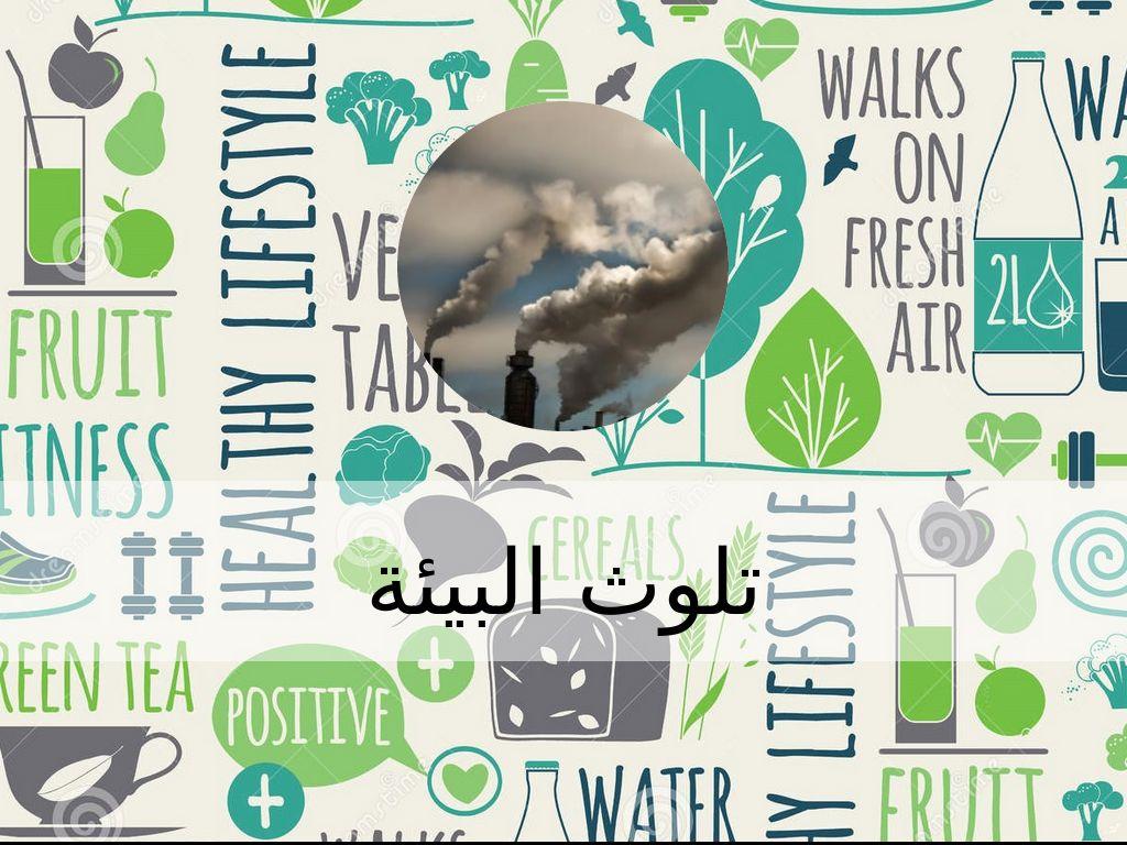 تلوث البيئة