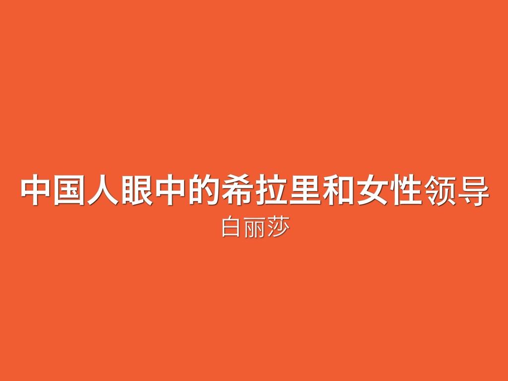 中国人眼中的希拉里和女性领导