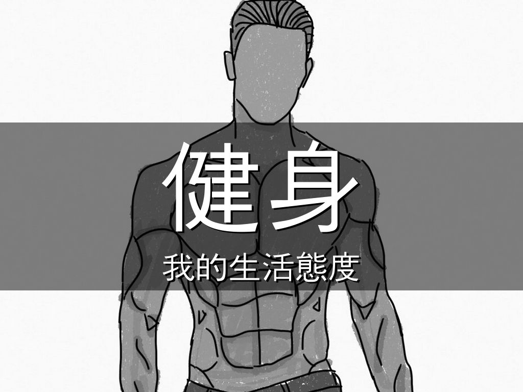 健身:我的生活態度