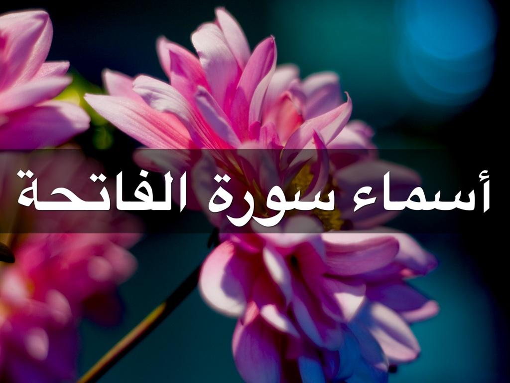 أسماء سورة الفاتحة