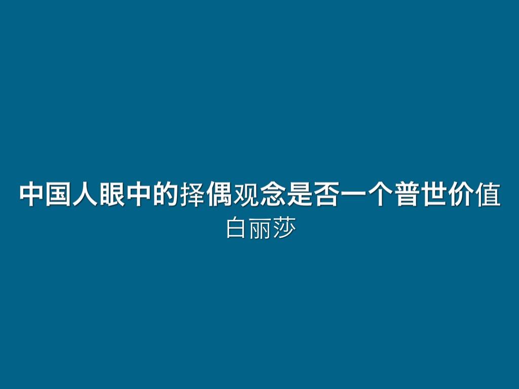 中国人眼中的择偶观念是否一个普世价值
