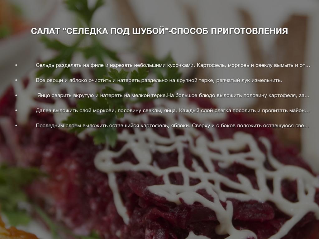 Как разделывать селедку для салата под шубой