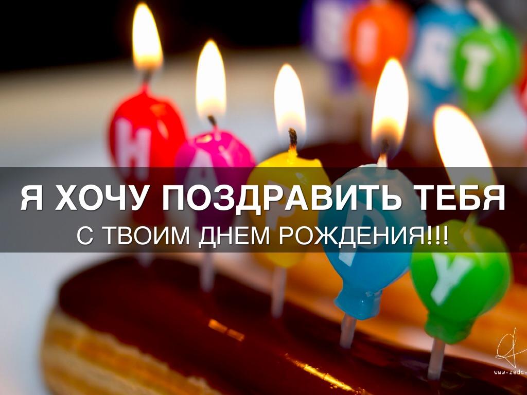 Поздравление мы хотели тебе в день рождения