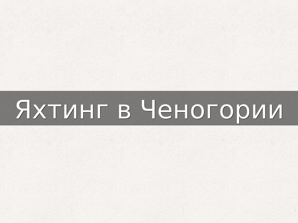 Яхтинг в Ченогории