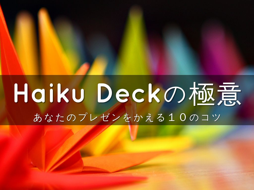 What's HaikuDeck