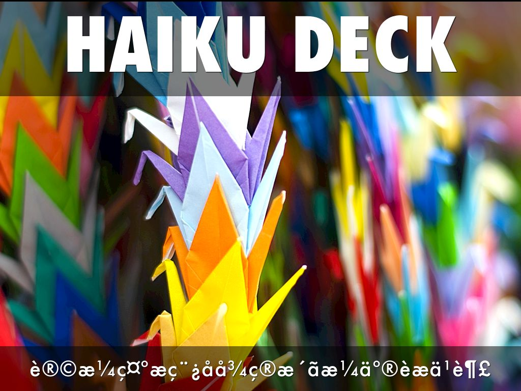 什么是 Haiku Deck?
