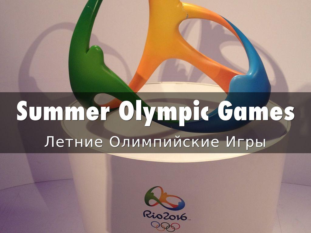 Летние Олимпийские игры - Summer Olympic Games