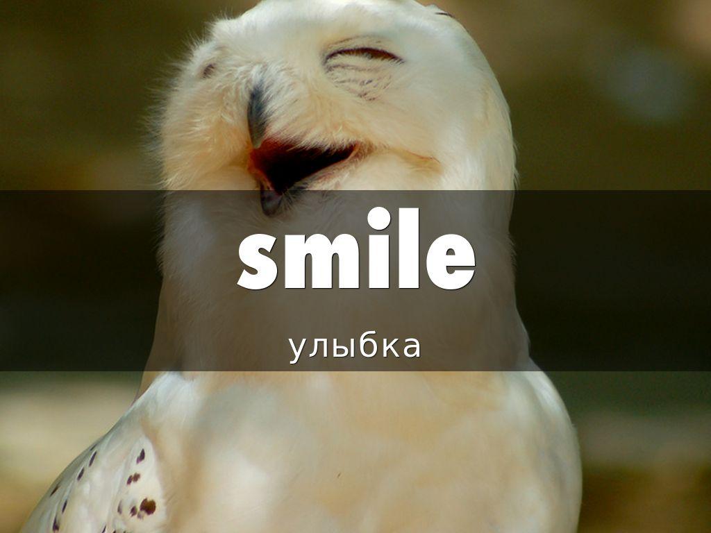 Улыбка, смех - smile, laughter