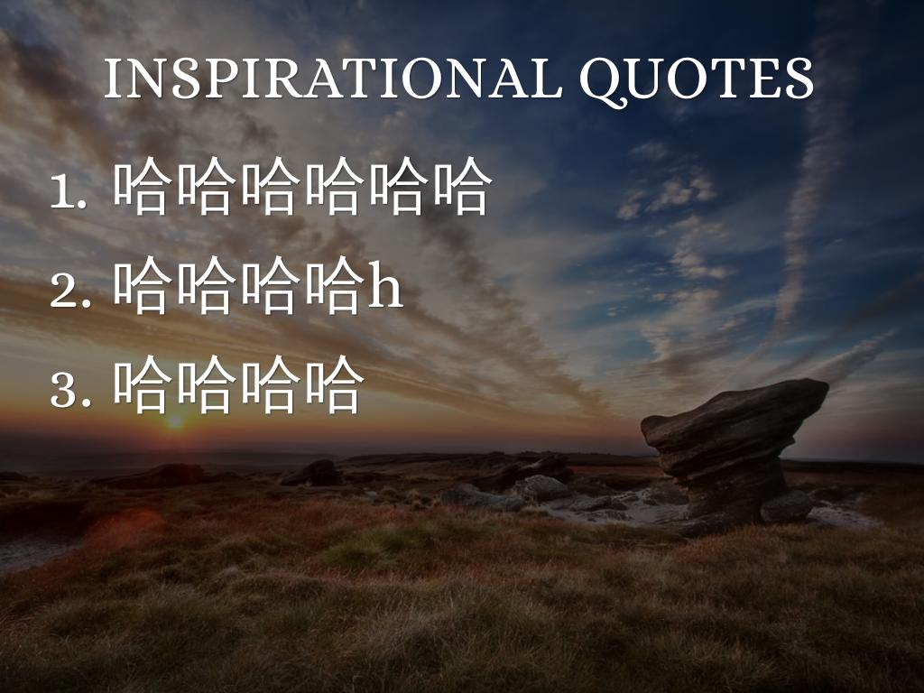 Inspirational Quotes About Positive: Inspirational Quotes Presentation Template ç å ¯æ
