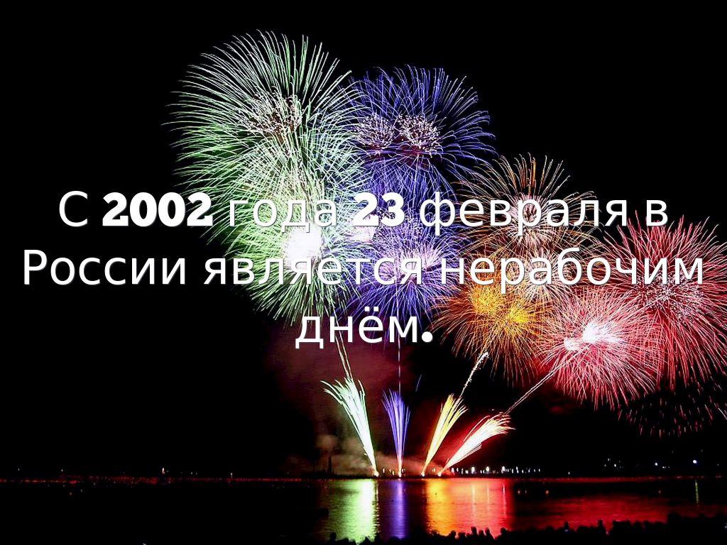 ухоженный, без с какого года в россии 23 февраля считается нерабочим днем смело
