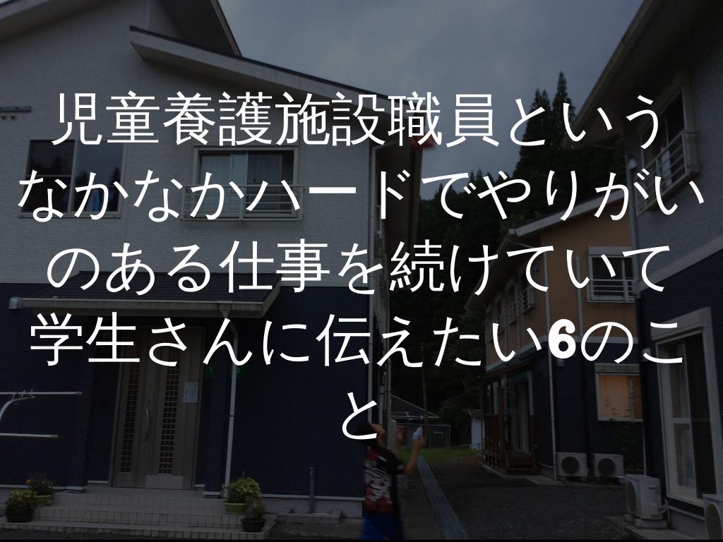 大村報徳学園紹介 のコピー